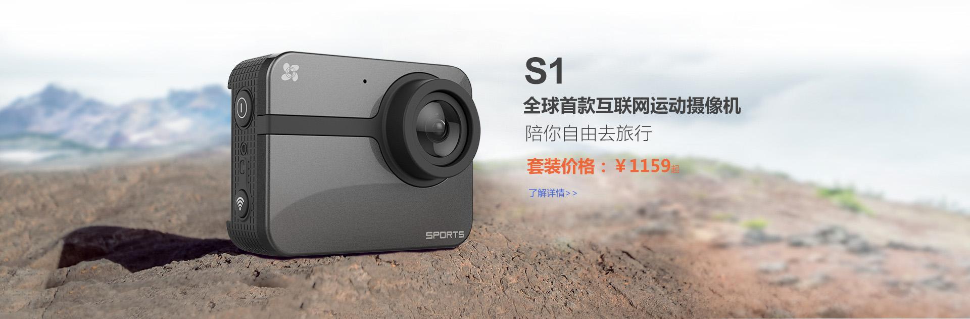 S1 互联网运动摄像机套装