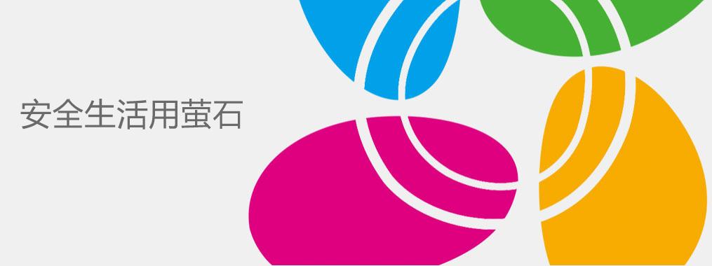 萤石业务涵盖萤石云视频app,萤石云视频服务平台,系列互联网产品(摄像